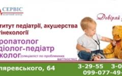Лікарі Інституту педіатрії, акушерства та гінекології МОЗ України
